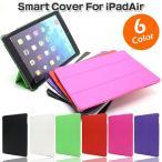 ショッピングAIR iPad air アイパッドエアー スマートカバー 三つ折りクリアケース スタンド機能つき