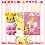 iDress iPhone5/5s/SE/4s/4/iPad対応 いしきりん ホームボタンステッカー サンクレスト