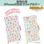 ショッピングどうぶつの森 iPhoneX ケース どうぶつの森 キャラクター 手帳型 iPhoneXケース キャラクター iPhone X アイフォンX アイフォン10 アイフォンテン フリップ ケース
