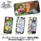 送料無料 ディズニー アニメーション 美女と野獣 iPhone7 アイフォン7 アイホン7 対応 ハードケース ハードカバー