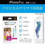 Yahoo!スマホグッズのお店 ルナストア液晶保護フィルム iPhone8 iPhone7 さらさら防指紋 サラサラ感 指紋がつかない 送料無料