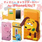 iPhone7 iPhone6s ケース ダイカット手帳型 カバー ディズニー キャラクター Disney トイストーリー モンスターズインク iDress サンクレスト