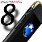【ゆうパケット送料無料】【 iPhone7 iPhone7Plus ケース カバー】 アイホン7 アイフォン7 3ピース 3パーツ メッキ加工 おしゃれ かわいい かっこいい メンズ