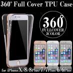 iPhoneX iPhone8 iPhone7 iPhone6s iPhone6 アイフォン10 アイフォン8 TPU クリア ケース カバー フルカバー シンプル 耐衝撃 人気 全面保護 360°