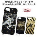送料無料 MARVEL マーヴェル ブラック・ウィドウ iPhone7 iPhone6s iPhone6 対応 PU PC ハードケース ハードカバー ジャケット