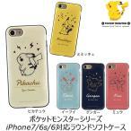 iPhone8 ケース iPhone8ケース ポケモン ソフトケース iPhone7 iPhone6s iPhone6 対応 TPU ラウンド ピカチュウ イーブイ ゲンガー ミュウ ミミッキュ 送料無料