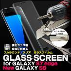 GALAXY S8 ギャラクシー S8 GALAXY S7 EDGE ギャラクシー S7 エッジ 強化 ガラスフィルム フルラウンド