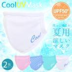 б┌┬ш╗═├╩═╜╠єб█▓╞д╬╔м╝√╔╩└▄┐и╬ф┤╢е▐е╣епббPixyParty Cool UV Mask 2╦ч╞■дъббUPF50+╗ч│░└■┬╨║Ўд╬епб╝еые▐е╣епббpixy party е▐е╣епббббви7╖ю╛х╜▄дшдъ╜ч╝б╚п┴ў═╜─ъ