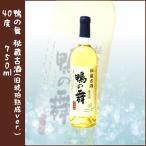 ギフト プレゼント 限定 鴨の舞 秘蔵古酒(旧琥珀熟成ver.)40度 750ml