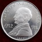 マルタ 1975年 2ポンド 大型銀貨