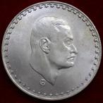 エジプト 1970年 1ポンド 大型銀貨 ナーセル大統領
