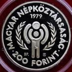 ハンガリー 1979年 200フォリント 大型銀貨 ユニセフ国際児童年記念