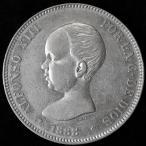 スペイン 1888年 アルフォンソ13世 5ペセタ銀貨