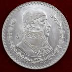 メキシコ 1966年 1ペソ 大型銀貨 独立戦争英雄 ホセ・マリア・モレーロス