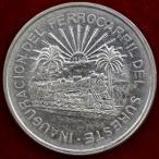 メキシコ 1950年 5ペソ 大型銀貨 南東鉄道開通記念