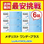 メダリストワンデープラス6箱セット/1day 1日使い捨て コンタクトレンズ/