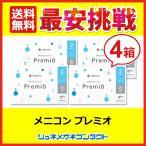 メニコンプレミオ 4箱セット 【送料無料】 yahoo最安挑戦中!値/2week 2週間使い捨てコンタクトレンズ