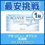 アキュビューオアシス乱視用/2week 2週間使い捨てコンタクトレンズ/【処方箋不要】