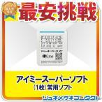 アイミースーパーソフト (1枚)/ 最安挑戦中!/常用ソフトコンタクトレンズ