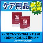 バイオクレンワンウルトラモイスト(360ml×2本)×2箱セット/オフテクス/