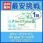 シード 2ウィークファインUV plus TORIC(トーリック)/2weekfineαTORIC(乱視用) 1箱/送料無料/2week 2週間使い捨てコンタクトレンズ/