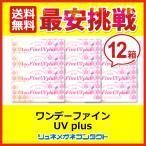 シードワンデーファインUVplus 12箱セット @1110円 /最安挑戦中!