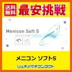 メニコンソフトS (1枚)/安心1年保証