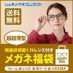 超超薄型 両面非球面1.74レンズ付き メガネ福袋 家用メガネ 近視・乱視対応(フレーム+レンズ+メガネ拭き+布ケース付)
