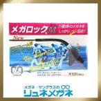 【送料無料】メガロックミニ ブラック(アジャスターケース付) 1ペア(メガネずり落ち防止)