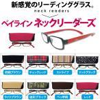 【送料無料】ベイライン [neck readers] ネックリーダーズ  PCメガネ ブルーライトカット 全12色