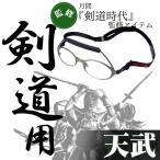 【送料無料】剣道用めがね 天武TP-010 《 度付き 》1.56球面レンズ (日本製)サイズ46