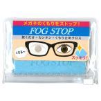 【送料無料】くもり止めクロス フォグストップ FOG STOP