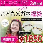 【家用メガネ・度付き】こどもメガネ福袋(度入りレンズ+メガネ拭き+布ケース付)