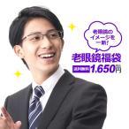 【家メガネ・度付き】おしゃれな老眼鏡福袋(度入りレンズ+メガネ拭き+布ケース付)