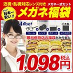 家メガネ・度付き 近視・乱視対応 メガネ福袋  (フレーム+度入りレンズ+メガネ拭き+布ケース付)