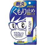 ショッピングメガネ メガネのくもり止め 濃密ジェル 耐久タイプ