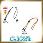 【送料無料・DM便】チャムス メガネチェーン Rope ロープ  ストッパー付きグラスコード