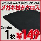 メガネ拭き1枚(黒・ピンク)15cm×12cm 眼鏡拭き スマホクリーナー クリーニングクロス