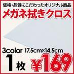 メガネ拭き1枚(黄・緑・青)17.5cm×14.5cm 眼鏡拭き スマホクリーナー クリーニングクロス【送料無料】