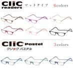 Clic readers クリックリーダー マットタイプ/全6色 パステル/全3色 シニアグラス/リーディンググラス/老眼鏡 【送料無料】