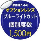 クリックリーダー・ネックリーダー用レンズ ブルーライトカット&個別度数 ※オプションレンズ 単品購入不可