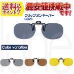 【送料無料】クリップオンキーパー 9321 サングラス メガネ取り付けタイプ