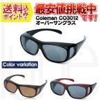 【送料無料】 Coleman(コールマン) メガネの上から掛けられるオーバーサングラス 偏光レンズ  CO3012