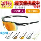 【送料無料】ellesse(エレッセ)  スポーツサングラス ES-S112