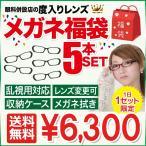 ショッピングメガネ 【送料無料】【家メガネ・度付き】5本セット度付きメガネ福袋 (度入りレンズ+めがね拭き+布ケース付)【家メガネ】
