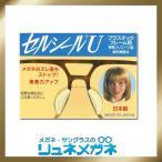 【送料無料】セルシールU 1ペア S〜LLサイズまで  メガネのずれ落ち防止