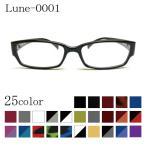 メガネ屋さんが選んだコスパ高メガネ Lune-0001 眼鏡 軽い 度入りレンズ付き+日本製メガネ拭き+布ケース付