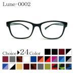 メガネ屋さんが選んだコスパ高メガネ Lune-0002 眼鏡 軽い 度入りレンズ付き+日本製メガネ拭き+布ケース付 2021