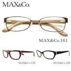 【送料無料】 MAX&Co. マックスアンドコ― メガネ フルリム おしゃれ 度付き 11種類