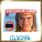 【送料無料】メガネグリップ M・Lサイズ ブラウン(メタル枠用) 左右で1ペア